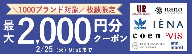 最大2000円分クーポン