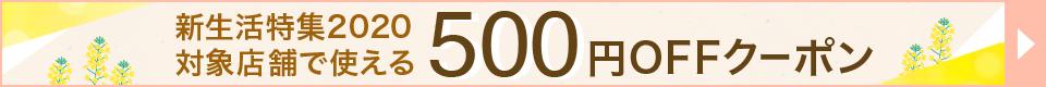 新生活特集2020対象店舗で使える500円offクーポン
