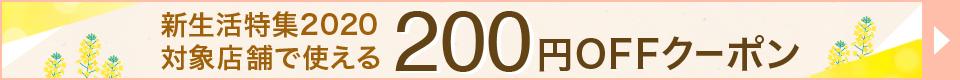 新生活特集2020対象店舗で使える200円OFFクーポン