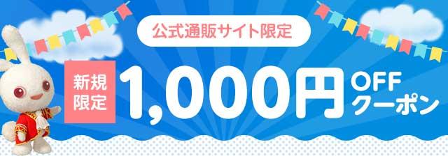 西松屋★新規会員限定1000円OFFクーポン