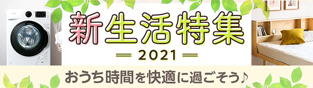 新生活特集2021