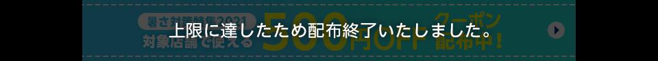 暑さ対策特集2021 対象店舗で使える500円offクーポン
