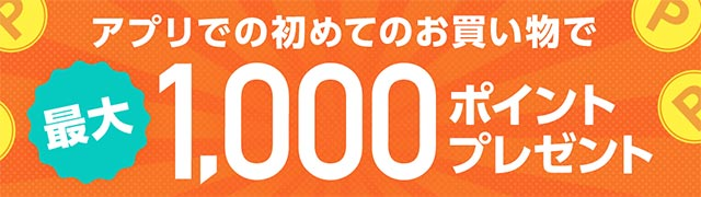 アプリでの初めてのお買い物で最大1000ポイントプレゼント