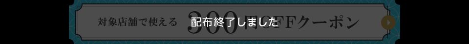 【終了しました】300円クーポン