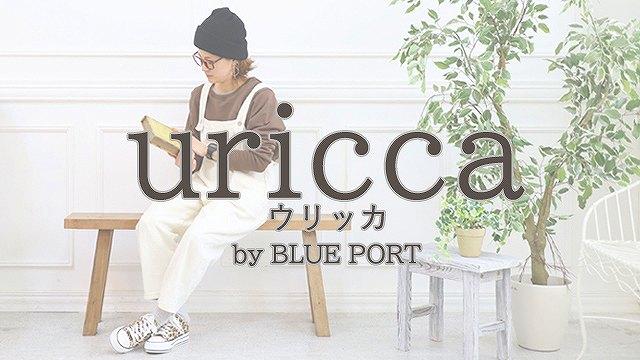 uricca(ウリッカ)by ブルーポート