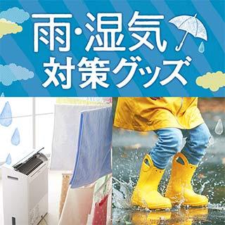 雨対策グッズ大集合