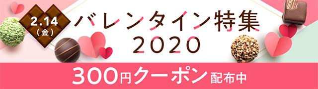 バレンタイン特集2020 300円クーポン配布中
