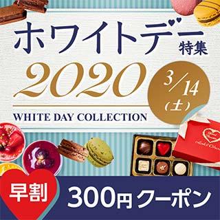 ホワイトデー特集2020