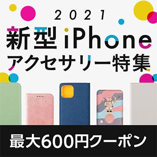 新型iPhoneグッズ特集