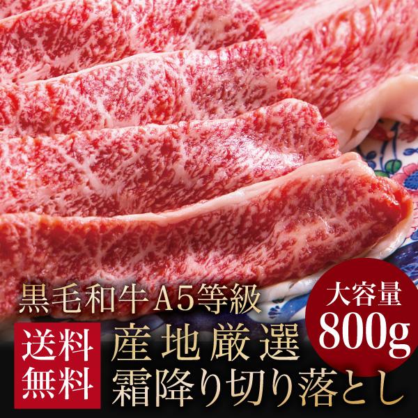 牛肉 A5等級 黒毛和牛切り落とし(auPAYマーケット)