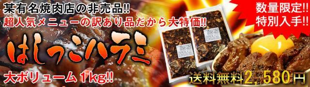 人気焼肉店の訳有ハラミを極秘入手!!
