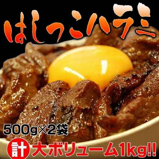人気焼肉店の「訳有ハラミ」⇒山盛り1キロが送料無料2,580円!!