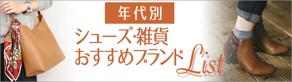 年代別雑貨(レディース)
