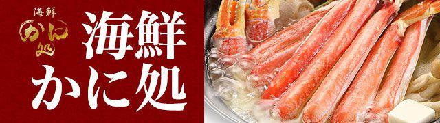 美味しい海の幸専門店◆海鮮かに処