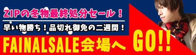 ZIP冬物最終処分セール開催中!