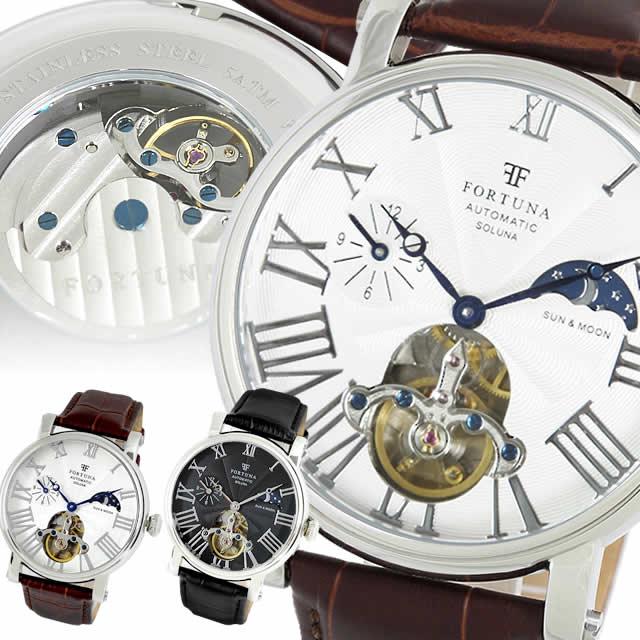 太陽と月の機械式腕時計