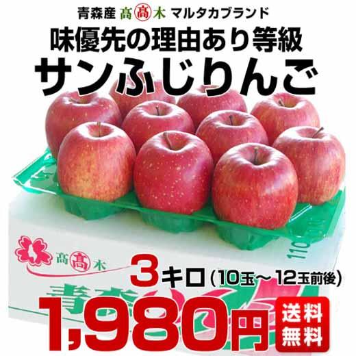 今が格安で買える最後のチャンス! 青森 ブランドりんごの訳あり「サンふじりんご」3キロ1箱⇒1,980円・送料無料!