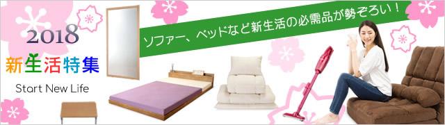 ソファー、ベッドなど新生活の必需品が勢揃い