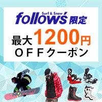 MAX1200円OFFクーポン!
