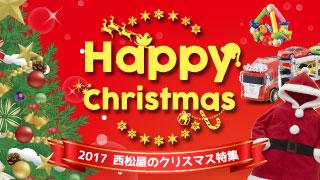 Christmas特集