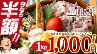 受賞記念★当店雑穀カテゴリ人気No.1が半額