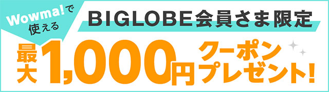 BIGLOBE会員様限定!最大1,000円OFFクーポンプレゼント!