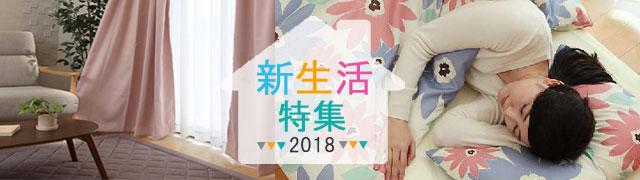 \新生活商品タイムセール開催中/