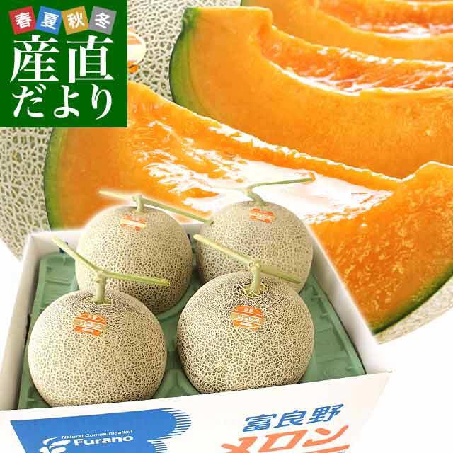 北海道のブランドメロン「富良野メロン」