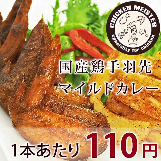 【鶏専門店の味】絶品!手羽先唐揚げ 20本