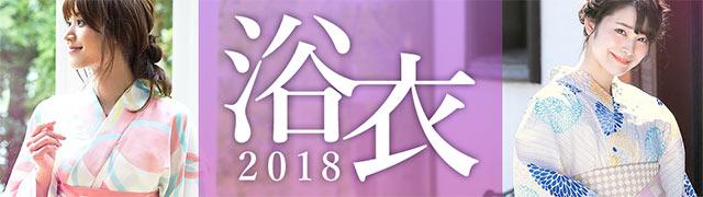 2018年レディース浴衣特集はこちら!