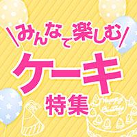 家族やお友達と楽しめる厳選ケーキを毎週火曜更新でお届け中!<