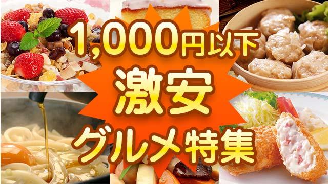1000円以下特集