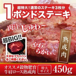 超ビッグ熟成牛!穀物肥育牛肩ロース450g