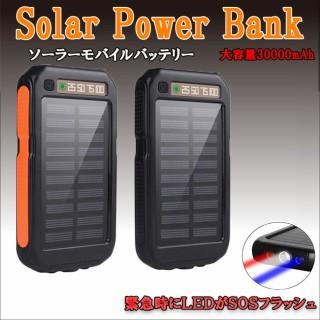 ソーラー モバイルバッテリー 30000mAh