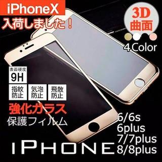 【全4色】3D曲面対応 強化ガラスフィルム