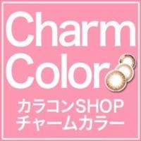 ★チャームカラー★