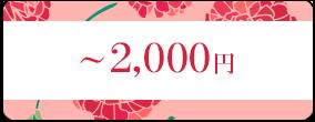 〜2,000円