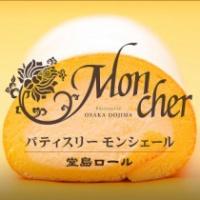 堂島ロールのMonCher