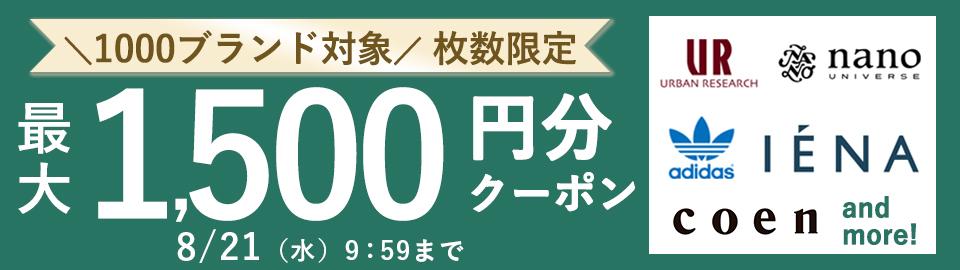最大1500円クーポン