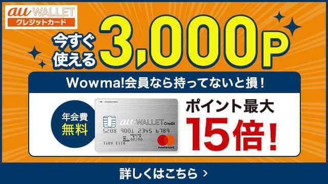 auWALLETクレジットカードならポイント最大15倍!