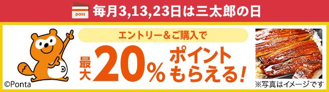 毎月3,13,23日はお買い物がおトク!