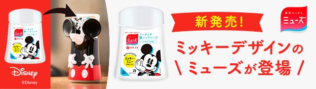 ミューズ〜ミッキーデザイン〜
