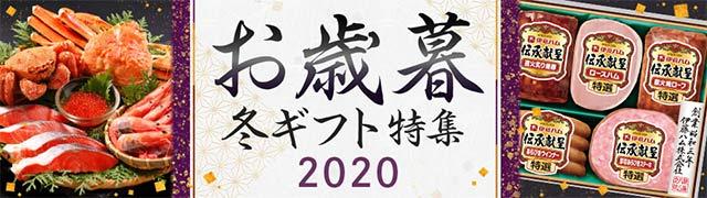 お歳暮冬ギフト特集2020