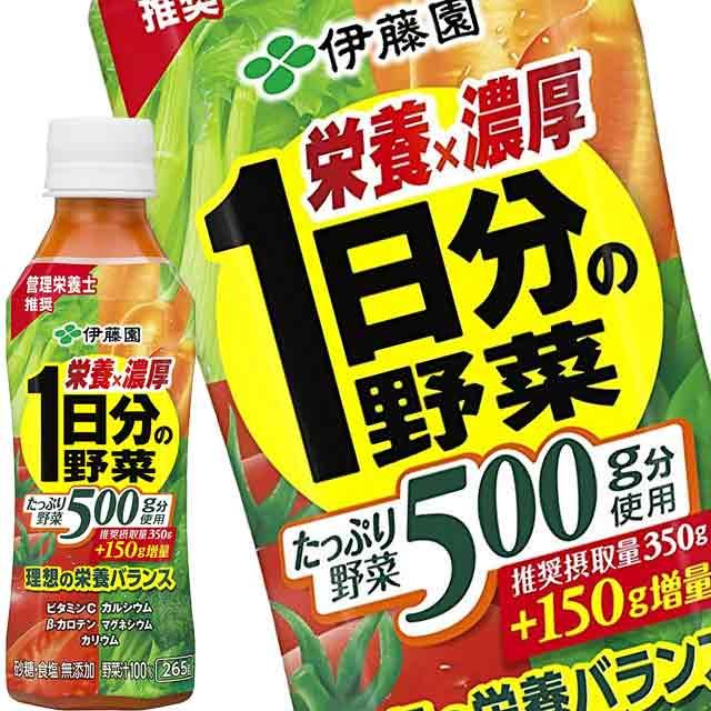 伊藤園栄養×濃厚1日分の野菜265PET×48本