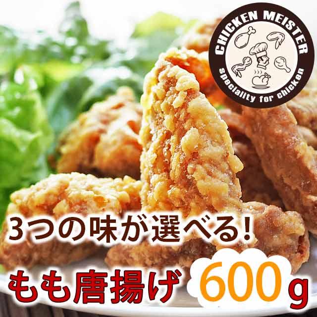 【専門店の味】九州産鶏もも唐揚げ600g!