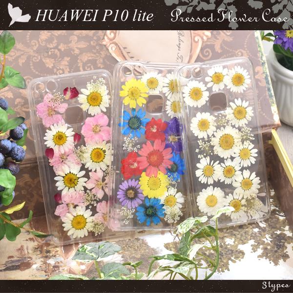 HUAWEI P10 lite 本物のお花を使用!押し花ケース ソフトケース HUAWEI(ファーウェイ)P10 lite SIMフリー スマホケース