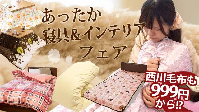 寝具はもちろん、インテリア商品もお任せ!