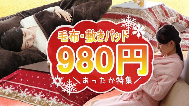 タイムセール商品多数★毛布980円〜