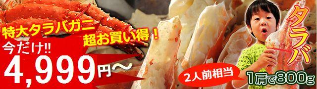 今だけ1,000円引き!!特大タラバ蟹