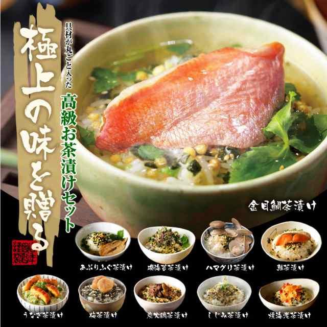 【お茶漬け4食】金目鯛、河豚、鰻、鮭